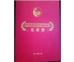 万博竞彩客户端下载企业万博亚洲ios手机客户端公司荣誉证书