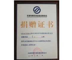万博竞彩客户端下载会议万博亚洲ios手机客户端公司荣誉证书