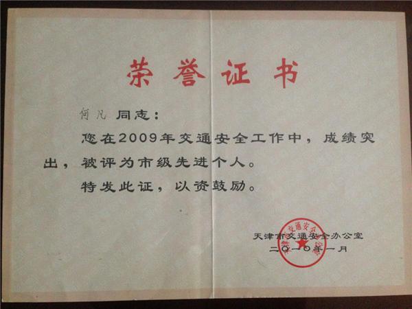 万博竞彩客户端下载万博亚洲ios手机客户端公司荣誉证书